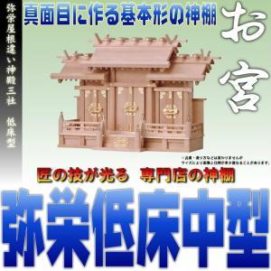 神棚 三社 弥栄 屋根違い三社 低床型 中型 尾州桧 上品|omakase-factory