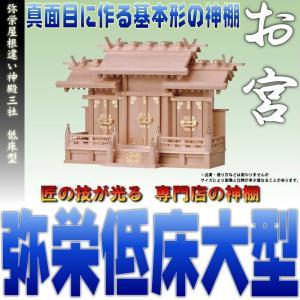 神棚 三社 弥栄 屋根違い三社 低床型 大型 尾州桧 上品|omakase-factory