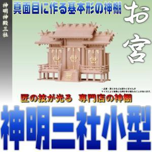神棚 三社 神明 三社 小型 尾州桧 上品 屋根違い三社|omakase-factory