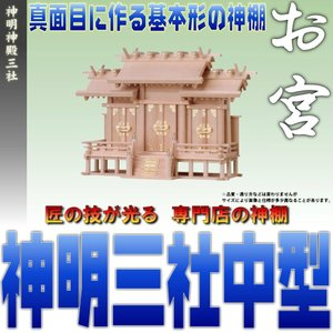 神棚 三社 神明 三社 中型 尾州桧 上品 屋根違い三社|omakase-factory