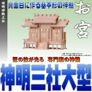 神棚 三社 神明 三社 大型 尾州桧 上品 屋根違い三社|omakase-factory