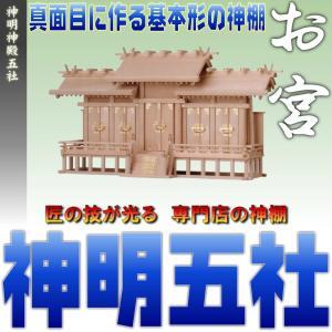 神棚 五社 神明 五社 尾州桧 上品 屋根違い五社|omakase-factory