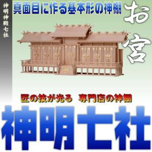 神棚 七社 神明 七社 尾州桧 上品 屋根違い七社|omakase-factory