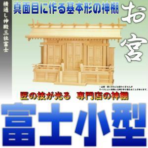 神棚 三社 通し屋根三社 富士 小型 尾州桧 上品 通し屋根三社|omakase-factory