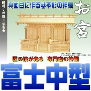 神棚 三社 通し屋根三社 富士 中型 尾州桧 上品 通し屋根三社|omakase-factory