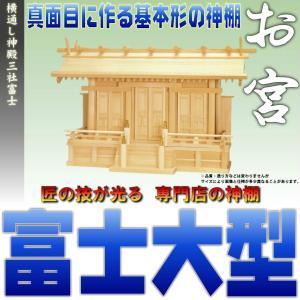 神棚 三社 通し屋根三社 富士 大型 尾州桧 上品 通し屋根三社|omakase-factory