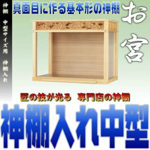 神棚 中型サイズ用 神棚ケース 壁掛け可能 神棚入れ ガラスケース 上品|omakase-factory