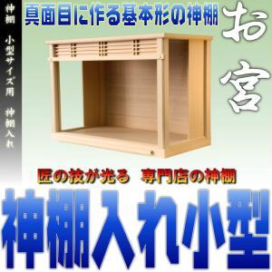 神棚 小型サイズ用 神棚ケース 壁掛け可能 神棚入れ ガラスケース おまかせ工房|omakase-factory