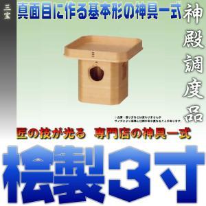 神具 三宝 3寸 木曽桧 上品|omakase-factory