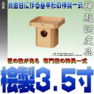 神具 三宝 3.5寸 木曽桧 上品|omakase-factory
