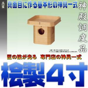 神具 三宝 4寸 木曽桧 上品|omakase-factory