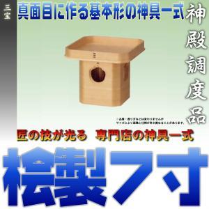 神具 三宝 7寸 木曽桧 上品|omakase-factory