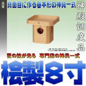 神具 三宝 8寸 木曽桧 上品|omakase-factory