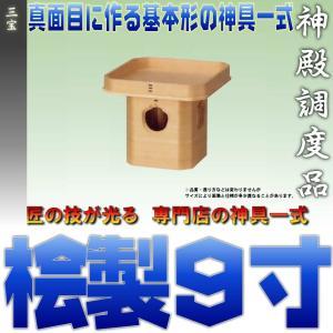 神具 三宝 9寸 木曽桧 上品|omakase-factory