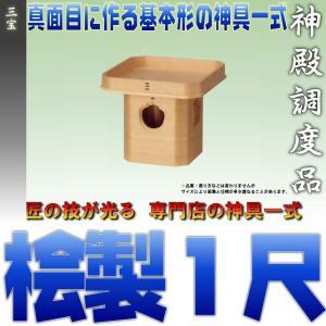 神具 三宝 1尺 木曽桧 上品|omakase-factory
