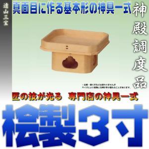 神具 遠山三宝 3寸 木曽桧 おまかせ工房|omakase-factory