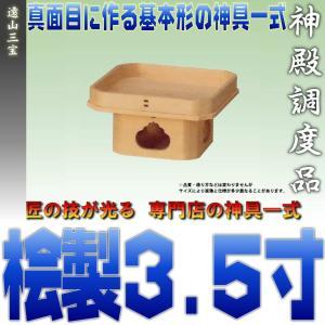 神具 遠山三宝 3.5寸 木曽桧 おまかせ工房|omakase-factory