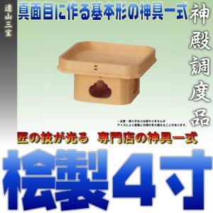 神具 遠山三宝 4寸 木曽桧 おまかせ工房|omakase-factory
