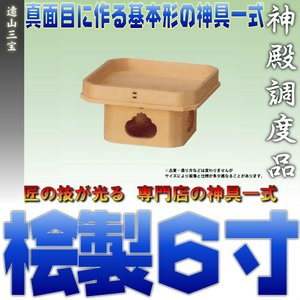 神具 遠山三宝 6寸 木曽桧 おまかせ工房|omakase-factory