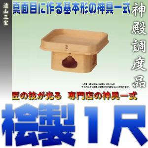 神具 遠山三宝 1尺 木曽桧 おまかせ工房|omakase-factory