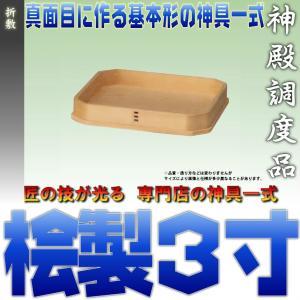 神具 折敷 3寸 木曽桧 おまかせ工房|omakase-factory