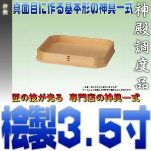 神具 折敷 3.5寸 木曽桧 おまかせ工房|omakase-factory