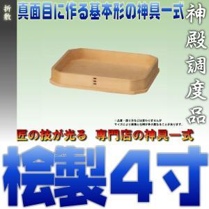 神具 折敷 4寸 木曽桧 おまかせ工房|omakase-factory