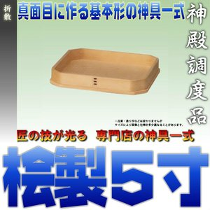 神具 折敷 5寸 木曽桧 上品|omakase-factory