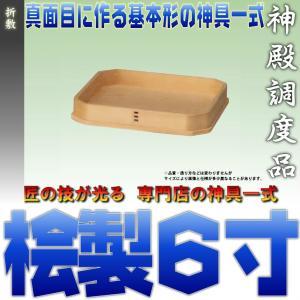 神具 折敷 6寸 木曽桧 おまかせ工房|omakase-factory