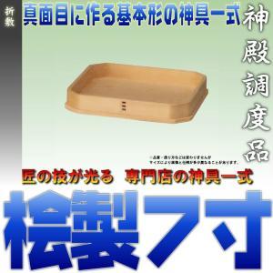 神具 折敷 7寸 木曽桧 おまかせ工房|omakase-factory
