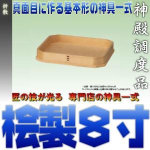 神具 折敷 8寸 木曽桧 おまかせ工房|omakase-factory