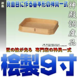 神具 折敷 9寸 木曽桧 おまかせ工房|omakase-factory
