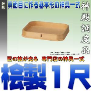 神具 折敷 1尺 木曽桧 おまかせ工房|omakase-factory