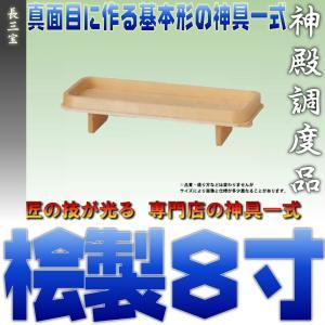 神具 長三宝 8寸 上品|omakase-factory