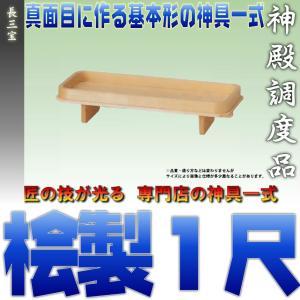 神具 長三宝 1尺 上品|omakase-factory