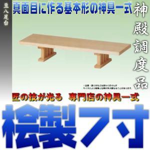 神具 豆八足台 7寸 上品|omakase-factory