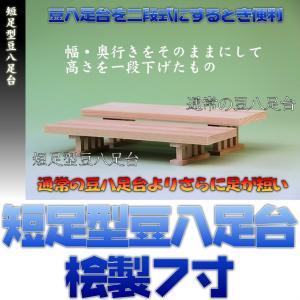 神具 短足型豆八足台 7寸 上品|omakase-factory