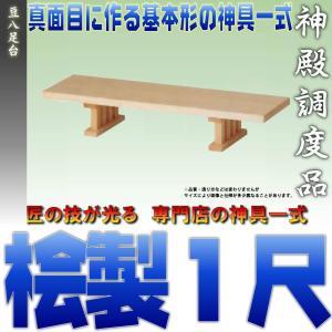 神具 豆八足台 1尺 上品|omakase-factory
