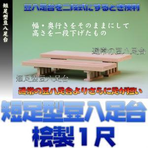 神具 短足型豆八足台 1尺 上品|omakase-factory