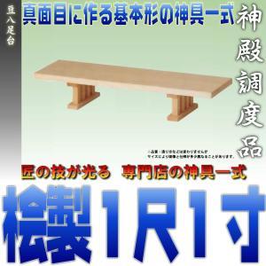 神具 豆八足台 1尺1寸 上品|omakase-factory