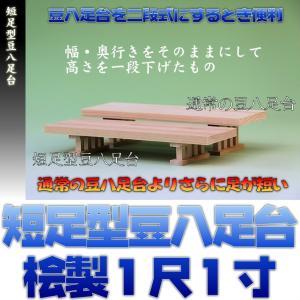 神具 短足型豆八足台 1尺1寸 上品|omakase-factory