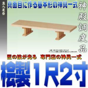 神具 豆八足台 1尺2寸 上品|omakase-factory