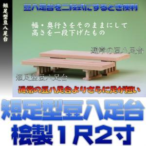 神具 短足型豆八足台 1尺2寸 上品|omakase-factory