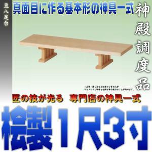 神具 豆八足台 1尺3寸 おまかせ工房|omakase-factory