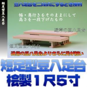 神具 短足型豆八足台 1尺5寸 上品|omakase-factory