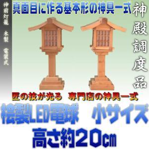 神具 神前灯籠 木製 尾州桧 小 おまかせ工房 高さ約20cm これは組です おまかせ工房|omakase-factory