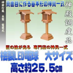 神具 神前灯籠 木製 尾州桧 大 おまかせ工房 高さ約25.5cm これは組です おまかせ工房|omakase-factory