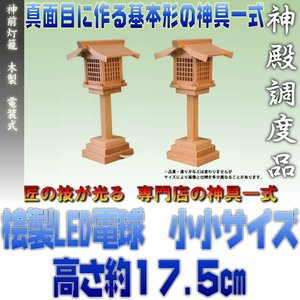 神具 神前灯籠 木製 尾州桧 小小 上品 高さ約17.5cm これは組です|omakase-factory