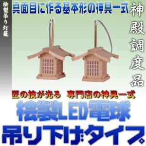 神具 神前桧吊り灯籠 木製 尾州桧 上品 最大幅13cm 吊下棒(7cm〜15cm) これは組です|omakase-factory