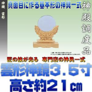 神具 神鏡雲形 3.5寸 上品 大きさの目安 約高さ21cm|omakase-factory
